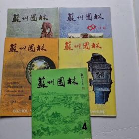 苏州园林【5本和售】看图