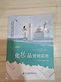 化妆品营销实务。/武文超,王秋雪主编,一成都,电子科技大学出版社。2020年12月。