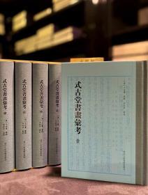 式古堂书画汇考(全10册)