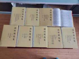 南怀瑾选集(全十卷,全套缺第三卷,九本合售,精装版