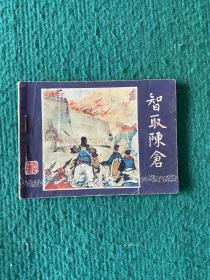 智取陈仓(三国演义之三十九)