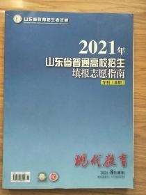 2021年山东省普通高校招生填报志愿指南 专科 (高职) 品相好 实拍 此书极具信息属性 为考生报考之必须 售后不退不换