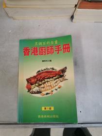 刚刚厨师手册第二版【满30包邮】