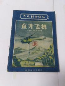 直升飞机(60年1版1印1555册)