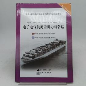 中华人民共和国海船船员适任考试培训教材·电子电气专业:电子电气员英语听力与会话  没光盘