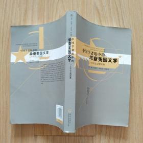 中国学者眼中的华裔美国文学:三十年论文精选集    包邮挂