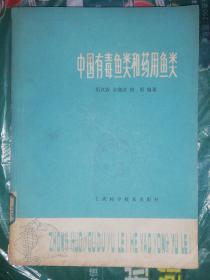 中国有毒鱼类和药用鱼类(馆藏)
