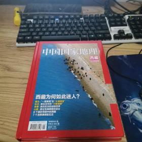 中国国家地理:西藏特刊精装本(带地图)