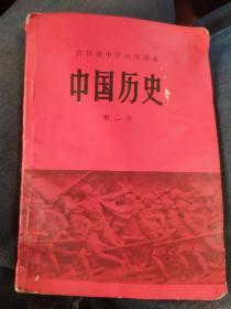吉林省中学试用课本 中国历史 第二册