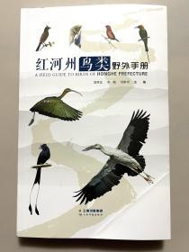 红河州鸟类野外手册  彩图!