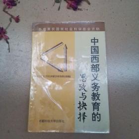 中国西部义务教育的思考与抉择