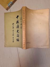 中国通史简编  修订本  第三编第二册