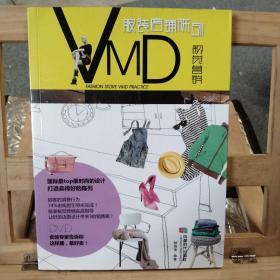 服装店铺陈列VMD视觉营销