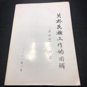 【签名本】关于民族工作的回顾(修改稿)