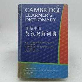 剑桥中阶英汉双解词典