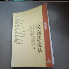 民商法论丛(第35卷)