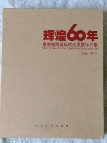 英汉版《辉煌60年  景德镇陶瓷成就成果展作品集》2009年11月 一版一印  布面盒精装  人民美术出版   几乎全新 详情见实拍