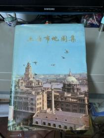 上海市地图集  (1984年版)附送一张上海市区政图