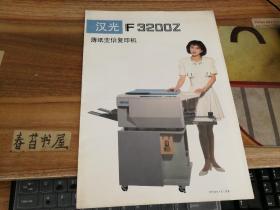 说明书简介---汉光F3200Z薄纸变倍复印机