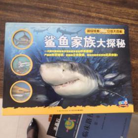超级炫酷3D立体大百科:鲨鱼家族大探秘