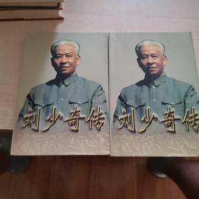 刘少奇传(上下册) (平装) 1998一版一印