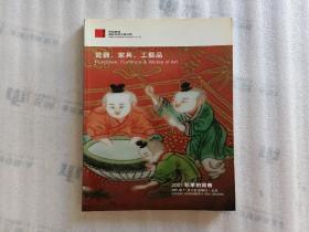 中国嘉德2001秋季拍卖会 瓷器 家具 工艺品(有点扭)