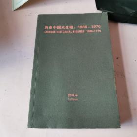 从皇帝到娼妓:中国历史众生相(作者签赠本)