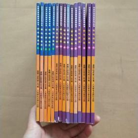 52集大型动画系列丛书:(哪咤传奇1-10册)(哪咤传奇2: 1--5册),全15册合售