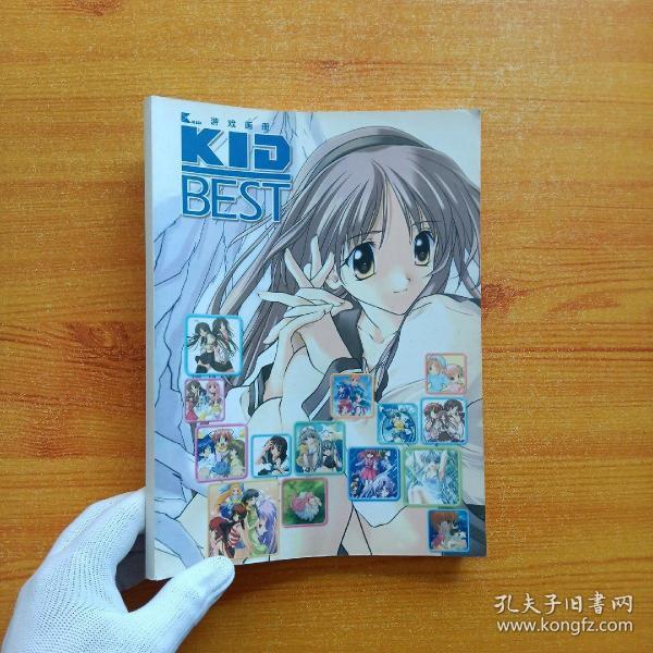 游戏画册KID BEST