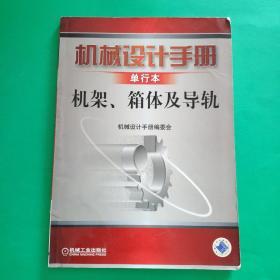 机械设计手册单行本:机架、箱体及导轨