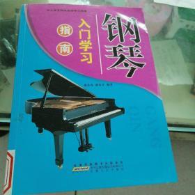 钢琴入门学习指南