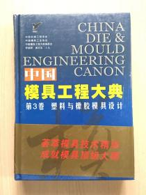 中国模具工程大典(第3卷):塑料与橡胶模具设计  (未拆封)