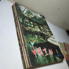 中国烹饪1982年(1-6全年,双月刊)