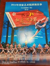 节目单:舞剧《红色娘子军》中央芭蕾舞团·朱妍·王启敏 梁信同编剧