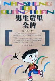 秦文君《男生贾里全传》03年1版17印,正版8成5新
