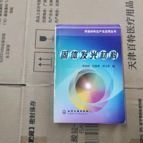 固体发光材料——环保材料生产及应用丛书