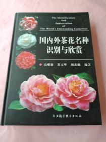 国内外茶花名种识别与欣赏