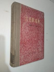 红色歌谣集1959年一版一印