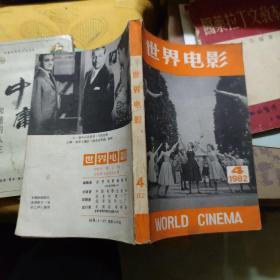 世界电影 1982年第4期