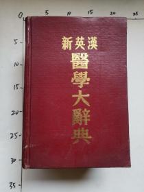 新英汉医学大词典