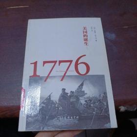1776:美国的诞生