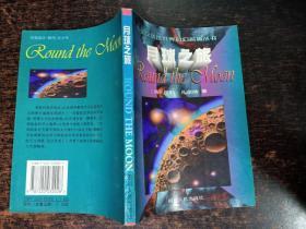 英汉选注世界科幻名著丛书―月球之旅
