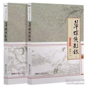 萍踪侠影录(全2册)