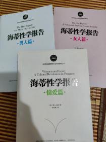 海蒂性学报告男人篇女人篇情爱篇3本全套