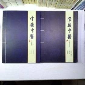 常德中医  中药专辑,中医常术专辑。(两册合售)