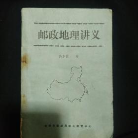 《邮政地理讲义》尚永振编著 沈阳市邮政局职业学校 私藏 书品如图.