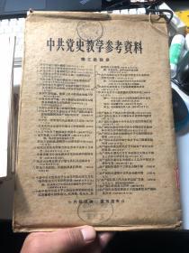 中共党史教学参考资料 第一批 、第二批 、第三批  馆藏