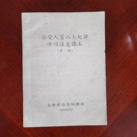 课本/公安八大纪律十项注意(提纲)1959年