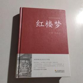 红楼梦(精装)