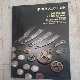 北京保利 2011首场钱币拍卖 中国历代钱币纸钞邮票古钱机制币拍卖